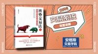 20213.122021.3.12【外汇交易系统课】:《辨势交易法》实战用法解析