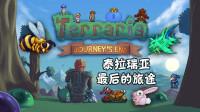 天铭 泰拉瑞亚 1.4 最后的旅途 01 旅行模式 开启新世界的冒险
