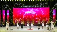 104、小提琴合奏《always with you》星耀杯2020全国校园艺术展演