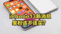 iPhone13新消息,外观、配置、价格都有,果粉该不该买?