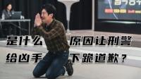 《窥探》第五集解说【热点快看】