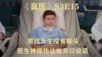 男孩天生没有喉头,医生一顿操作后,竟让他能开口说话