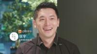 总裁厨房∣第二集:先锋领航投顾CEO 张宇