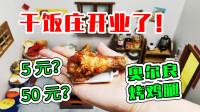 迷你厨房:干饭庄开业了!手掌大的鸡腿,卖几元?宝妈趣玩