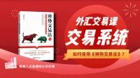 """2021.3.18【辨势交易法】:外汇交易""""移动平均线""""指标盈利技巧"""