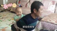 12个月宝宝最喜欢跟着爷爷玩,趴在背上好开心,都舍不得下来了!