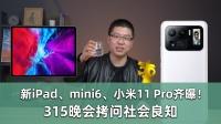 新iPad、小米11 Pro齐曝!315晚会拷问社会良知
