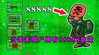 """PVZ挑战赛;当""""毒素僵尸""""拥有88888血量,哪支小队能挑战成功?"""