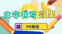 【PR教程】利用PR制作文字书写效果!