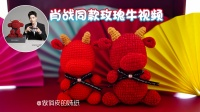 做俏皮的妹纸【肖战同款玫瑰牛第一集】钩针手工DIY玩偶娃娃新年钩针视频教程