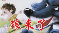 小学语文一年级下册课外阅读童话故事《狼来了》