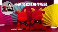 做俏皮的妹纸【肖战同款玫瑰牛第二集】钩针手工DIY玩偶娃娃新年钩针视频教程