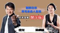成龙女儿吴卓林:将母亲送入监狱割腕自杀,是什么毁了她的人生?