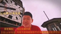 《抚顺de钟表迷》20210322期——邢台电报大楼钟楼的东方红钟声和烟台未来塔钟