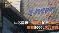 中芯国际一年两次扩产28nm