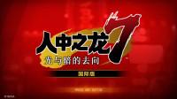 如龙7 国际版 大帝解说 第1期 光与影 RPG版如龙