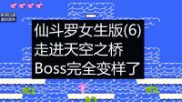 仙斗罗女生版,走进天空之桥,Boss完全变样了