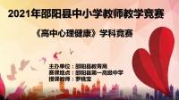 2021年邵阳县高中心理健康学科竞赛--罗桃宝