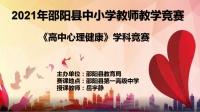 2021年邵阳县高中心理健康学科竞赛--岳宇静