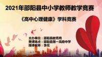 2021年邵阳县高中心理健康学科竞赛--李花