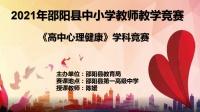 2021年邵阳县高中心理健康学科竞赛--陈媛