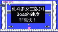 仙斗罗女生版,继续打猫眼儿,Boss的速度非常快