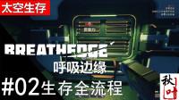 【呼吸边缘】正式版流程02 军事区 绿色区
