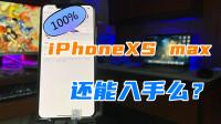 华强北二手iPhoneXSmax还能用几年?100%容量还能找得到么