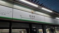 [2021.3]深圳地铁1号线 鲤鱼门-前海湾 运行与报站