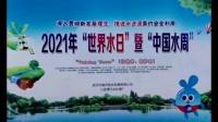 世界水日中国水周