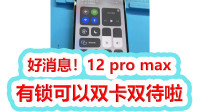 好消息,12 pro max 有锁黑解也可以双卡双待啦!