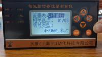「大泉流量」流量积算仪设置差压上限差压下限方法