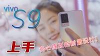 UX丨vivo S9评测,看看为了自拍它都做了啥