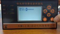 「大泉流量」流量积算仪设置管道内径的方法