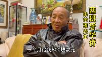 西班牙华侨的退休生活,每月800欧元在上海过着清淡的生活