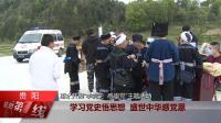 惠水:学习党史悟思想  盛世中华感党恩