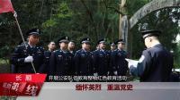 贵州长顺:缅怀英烈 重温党史
