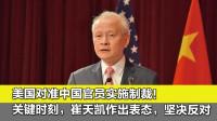 美国对准中国官员实施制裁!关键时刻,崔天凯作出表态,坚决反对