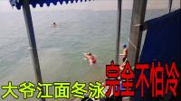 穷游小伙遇到一群冬泳大神! 年龄都在60岁以上, 下江洗澡完全不怕冷
