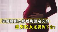 孕婴摄影挂羊头卖狗肉,298元就能查胎儿性别,还嫌彩礼不够高?