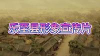 乐至县形象宣传片