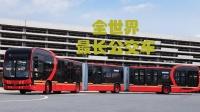 世界上最长的公交车,车身长30米能容纳300人,即将投入使用