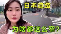 日本道路有多窄?带你看看日本机动车道,连中国3分之一不到?