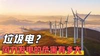 风力发电的危害有多大?西方陷入反风电浪潮,还需要大力推广吗?