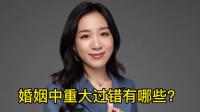 离婚律师梁聪律师团队林婉华律师: 婚姻中重大过错有哪些?