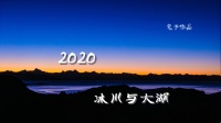 西藏019-2020冰川与大湖 第15集 D10 达窝挡错