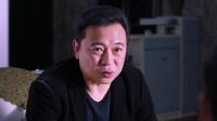 第三集:蔡成功到侯亮平家里贿赂