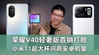 E周报54:荣耀V40轻奢版首销打脸,小米11超大杯问鼎机皇