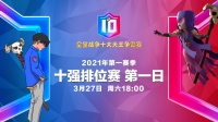 2021CRSC十大天王争霸赛 十强排位赛 Day1_上