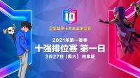 【纯享版】2021CRSC十大天王争霸赛 十强排位赛 A组 第2场